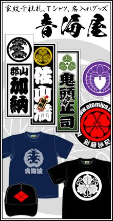 家紋ステッカーとTシャツの音海屋